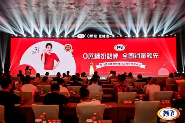 """签约刘涛 携手分众 妙飞掀""""0蔗糖奶酪棒""""健康新潮流"""