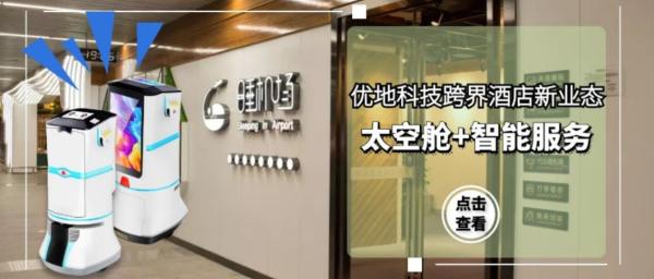 优地科技跨界酒店新业态,成为睡机场酒店首家机器人服务合作商