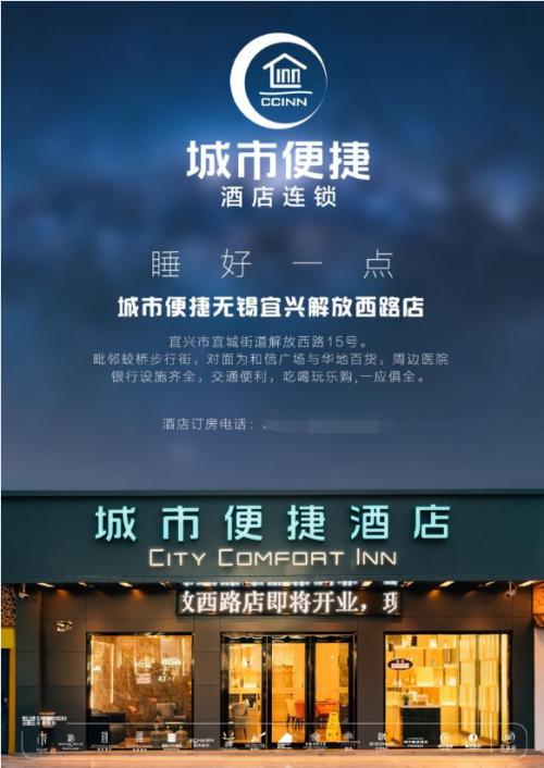 无锡宜兴再开新店,城市便捷酒店备受青睐!