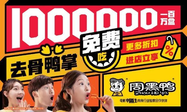 百万盒周黑鸭免费送 满满元气为《中国医生》打call