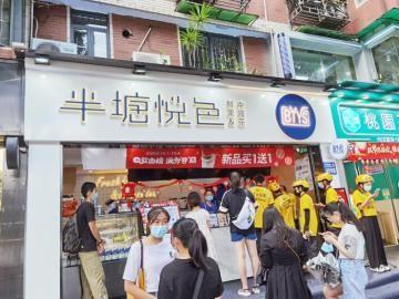 茶饮界的又一匹黑马,半塘悦色新中式茶饮凭什么这么火!