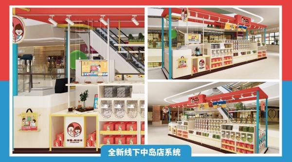 李雷与韩梅梅零食加盟,轻松开家低成本易管理小店!