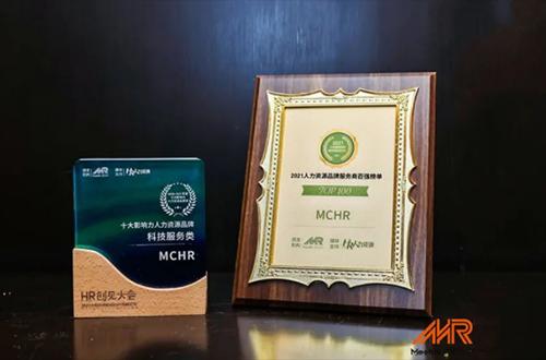 载誉前行丨名才MCHR凭借领先的数字化技术揽获多项行业重磅荣誉