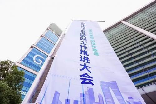 树根互联ABIoT工业互联网平台助力苏州制造业的转型与升级