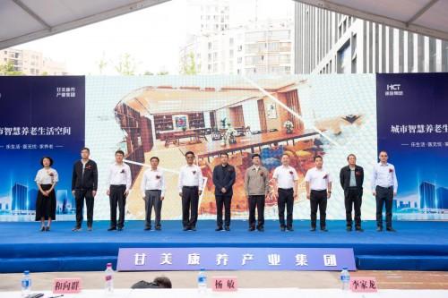 创新养老模式 云南康旅集团着力打造高品质养老服务综合体
