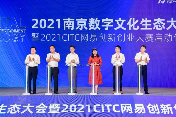 2021南京数字文化生态大会暨CITC创新创业大赛启动仪式顺利举行