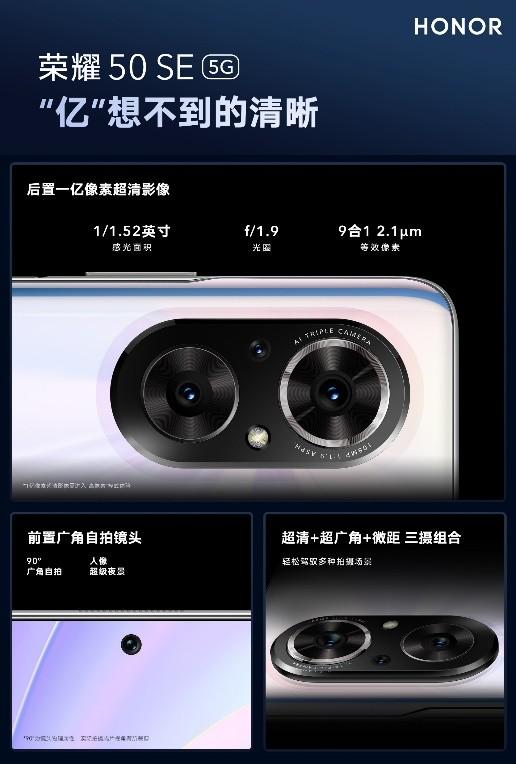 1亿像素+66W超级快充,2399元起荣耀50 SE全面开售
