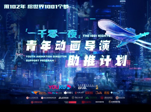 """""""一千零一夜""""计划来袭,优酷携北京影视动画协会助燃中国动漫"""