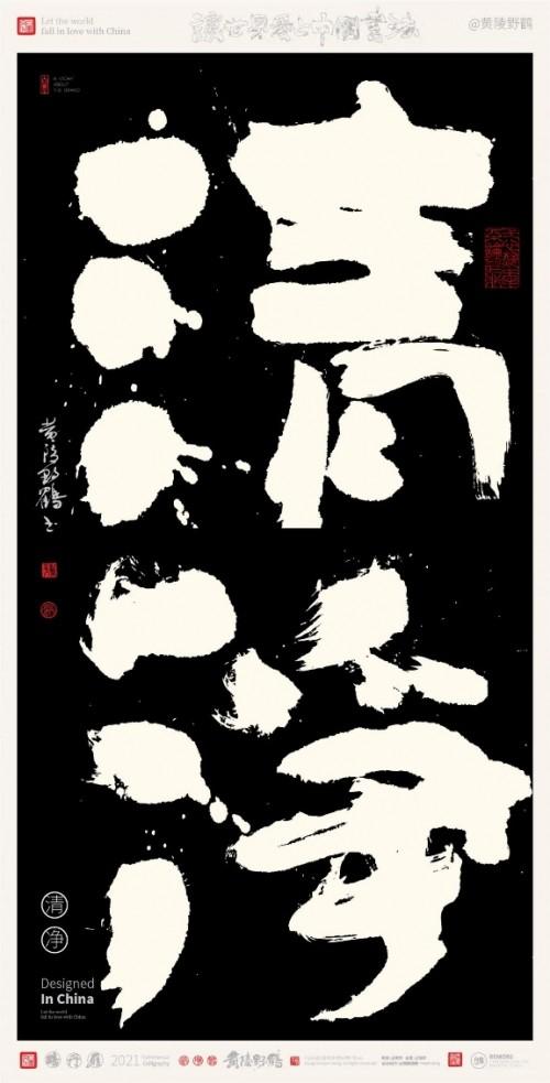 商业书法第一人黄陵野鹤:把书法写出情绪该有的样子,才是好书法