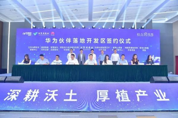 签约仪式|奇誉科技作为华为合作伙伴落地南京江宁开发区