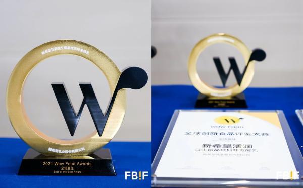 "Wow Food大奖名单出炉,活润晶球酸奶获""全场最佳""大奖"
