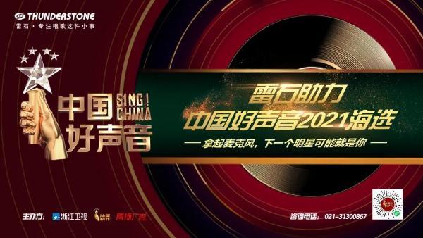 2021《中国好声音》全国海选总决赛落地湖州长兴啦!