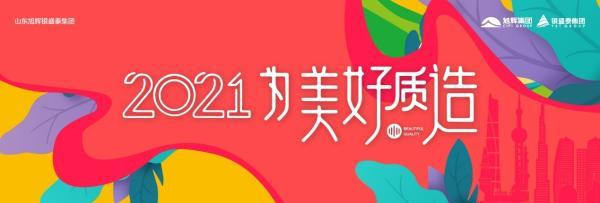 旭辉银盛泰全新年度品牌主张发布:为美好质造