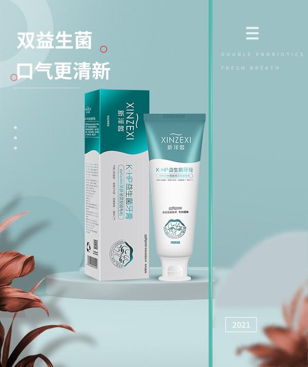 新泽皙益生菌牙膏:物理除菌,口腔更健康