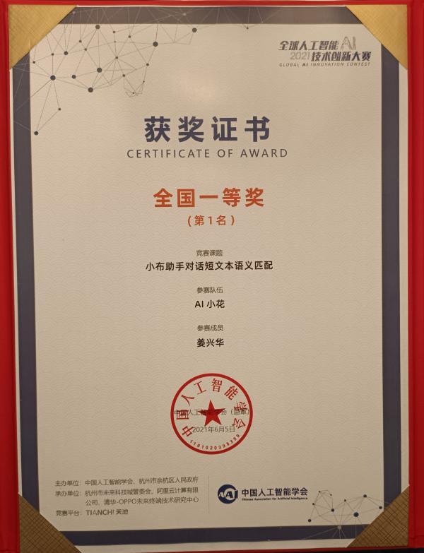 全球人工智能技术创新大赛第一名姜兴华加入一知智能