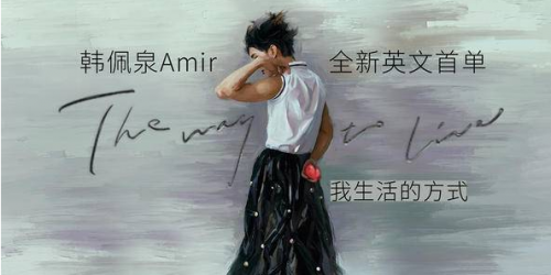 韩佩泉首支英文单曲全球上线 宣告不被定义的人生