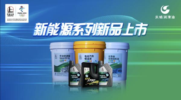 绿色科技护航 中国石化长城润滑油全面助力国六时代