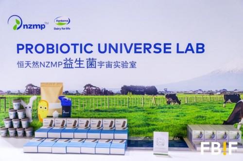 """恒天然NZMP""""益生菌宇宙实验室""""亮相FBIF 2021,创意解密益生菌宇宙"""