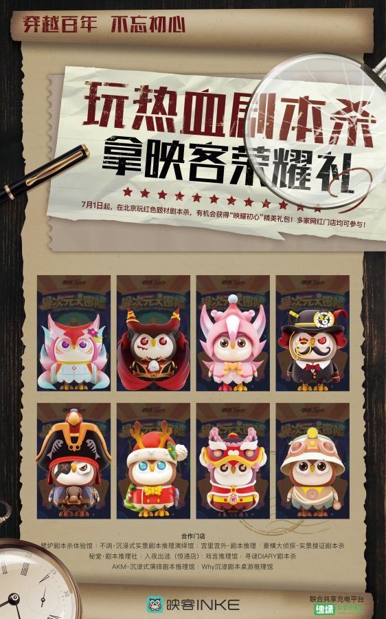 """办红色基地专场、联合剧本杀门店……映客掀""""玩剧本杀学党史""""热潮"""