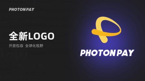 PhotonPay光子易2.0品牌升级,全面赋能跨境电商行业