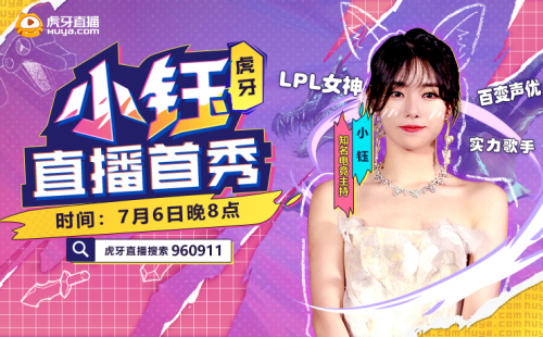 LPL知名主持人小钰签约虎牙直播,7月6日首秀不见不散!