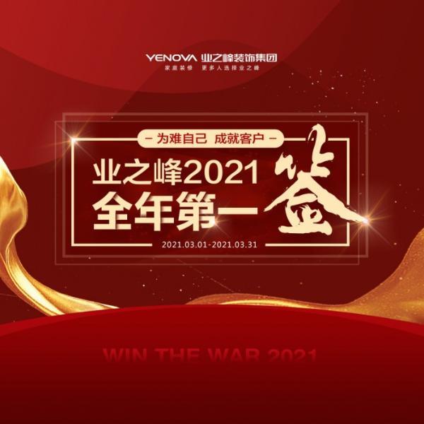 百亿新起点!业之峰装饰集团2021上半年盘点