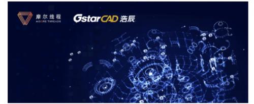 摩尔线程自主可控GPU携手浩辰CAD助力国产工业软件发展