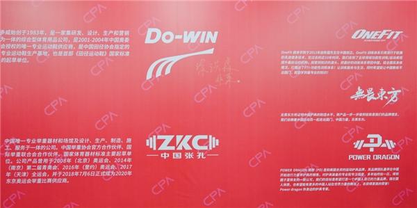 第四届多威杯CPA中国力量邀请赛暨全国锦标赛 三天赛程圆满落幕