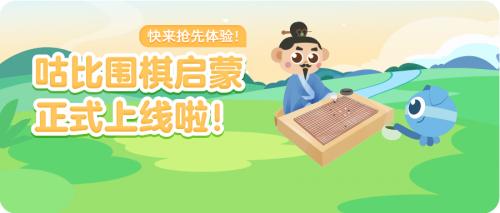 """咕比启蒙上线围棋产品,涵盖""""琴棋书画""""四科"""