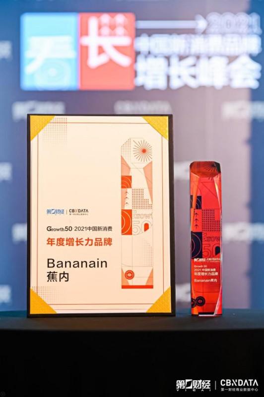 从蕉内入选2021中国新消费品牌Growth50 看新型生产力的优势