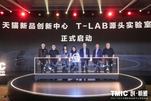 意略明咨询公司携手生态伙伴,协同开启T-LAB源头实验室