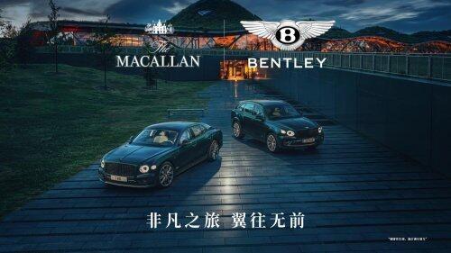 麦卡伦携手宾利汽车 共同迈向未来非凡历程