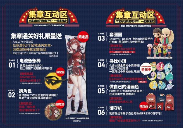 BANPRESTO参展Bilibili World嘉年华 开启夏日新玩法