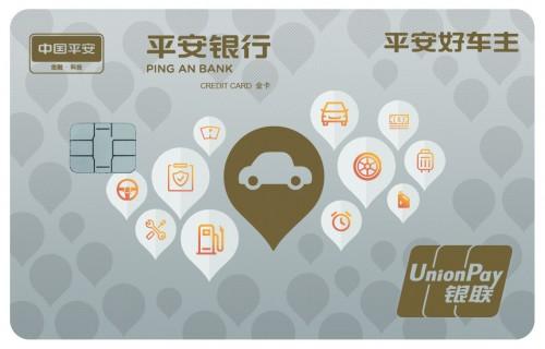信用卡哪个银行的好?平安银行信用卡以客户为中心