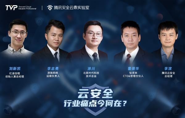 汇聚产业专家,共话云安全行业痛点|腾讯云TVP技术闭门会