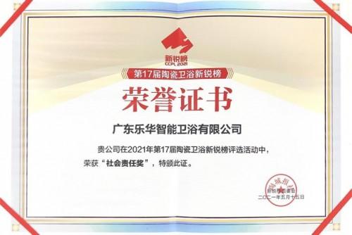 箭牌卫浴喜获2021新锐榜多项大奖!