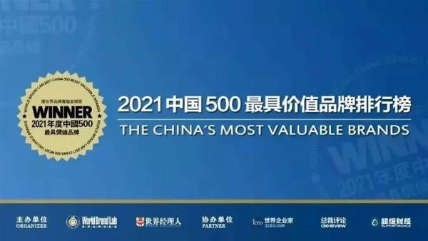 百年匠心,光明乳业上榜《中国500最具价值品牌》