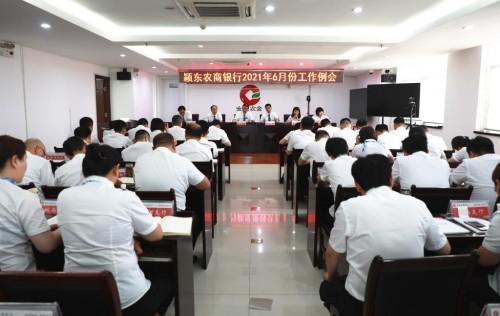 颍东农商行召开六月份月度例会 不断加强团队建设