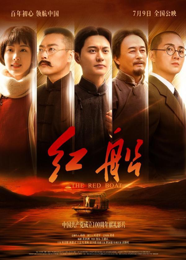"""电影《红船》7月9日公映,讲述""""中国故事"""""""