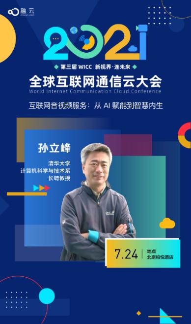 WICC 2021召开在即 清华大学教授将分享AI+网络音视频服务研究