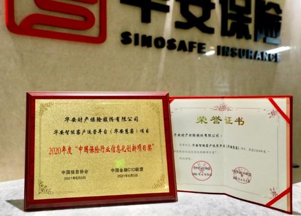 """华安保险荣获""""年度中国保险行业信息化创新项目奖"""",打造保险新生态"""