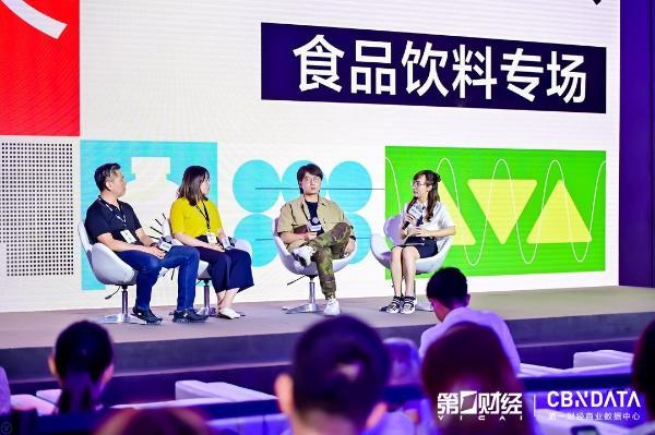 2021新消费品牌增长峰会:穿透表象,寻找跨越周期的可持续增长力量