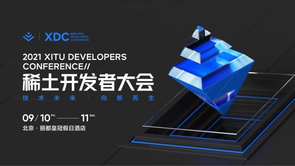 稀土开发者大会2021:14大前沿专题、50余名技术专家、两天沉浸技术体验!