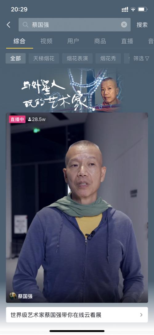 艺术家蔡国强抖音直播首秀,一百万网友在线看展