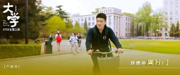 纪录电影《大学》上映,为每一个矢志理想的你献上情书