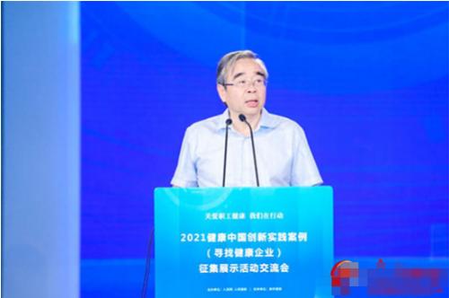 2021健康中国创新实践案例(寻找健康企业)征集展示活动在京启动