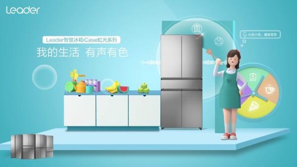 """冰箱异味不可控?Leader冰箱""""碰一碰""""尽在掌握"""