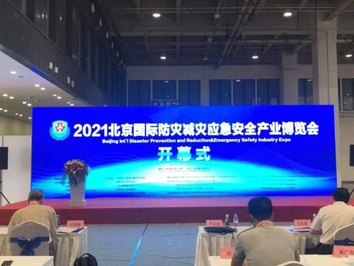 福建好神奇精彩亮相2021北京国际消防技术与设备展览会