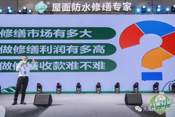 禹果轻修标志着大禹神工防水由传统制造业向服务业全面转型!