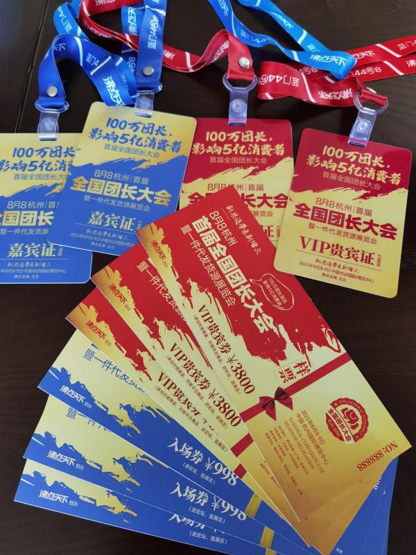 快团团团长:哪些优秀帮卖团长可以获赠首届全国团长大会门票